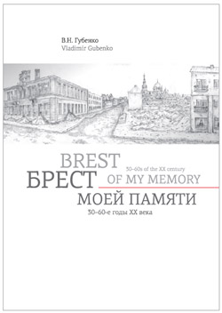brest book cover